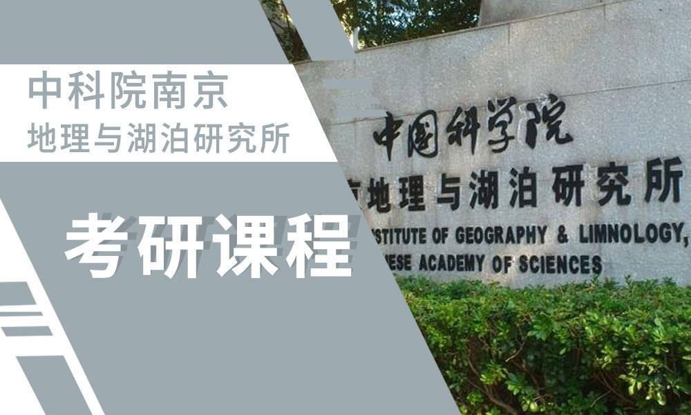 中科院南京地理与湖泊研究所考研课程