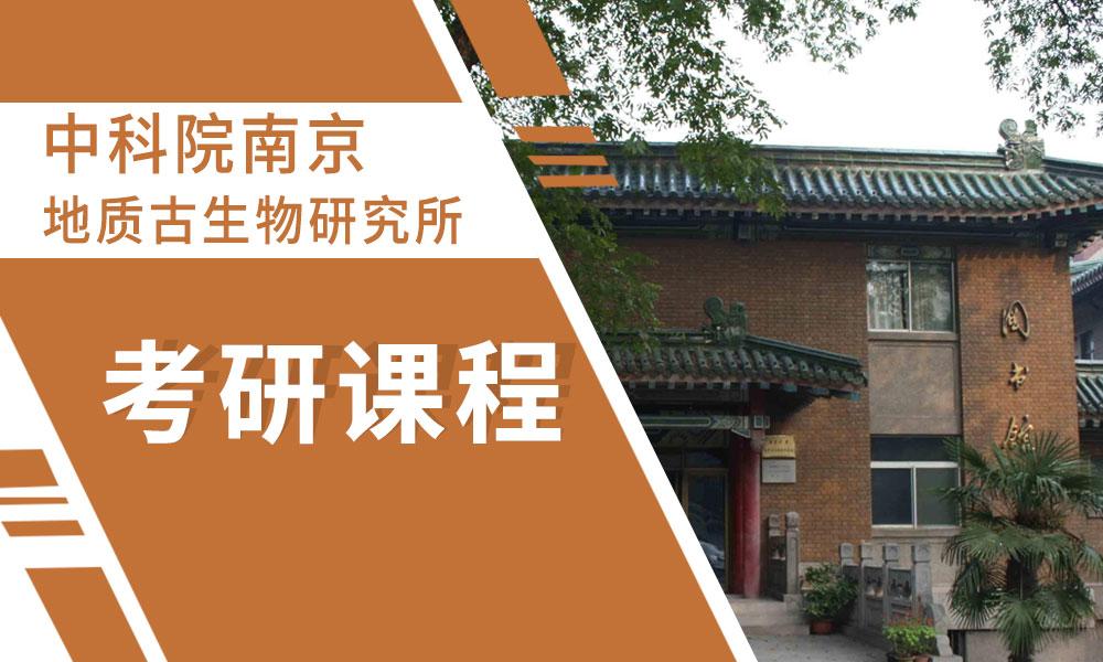 中科院南京地质古生物研究所考研