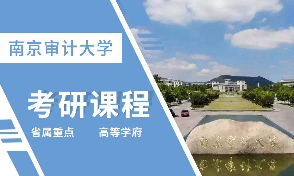 南京审计大学考研课程
