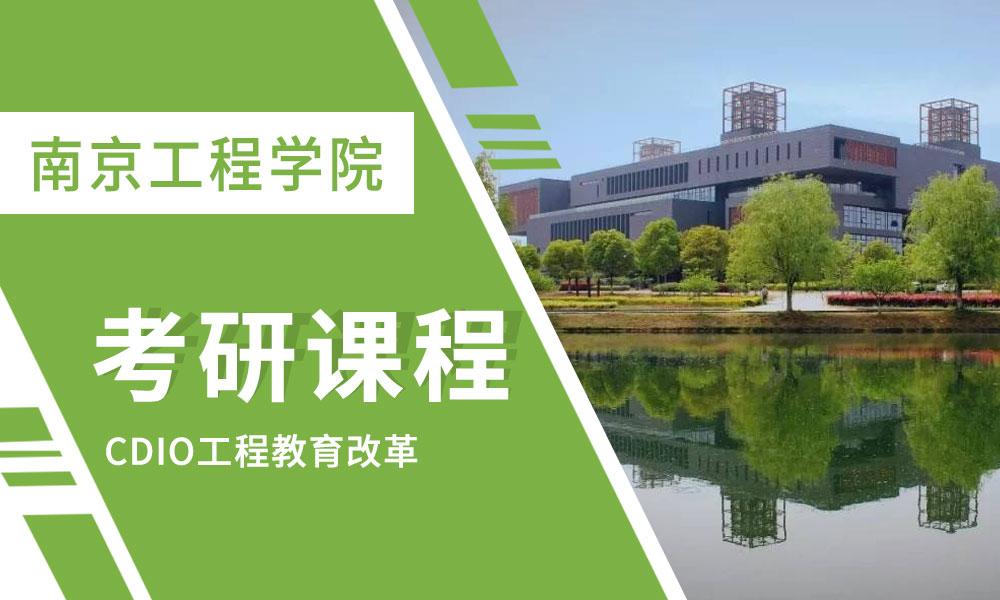 南京工程学院考研课程