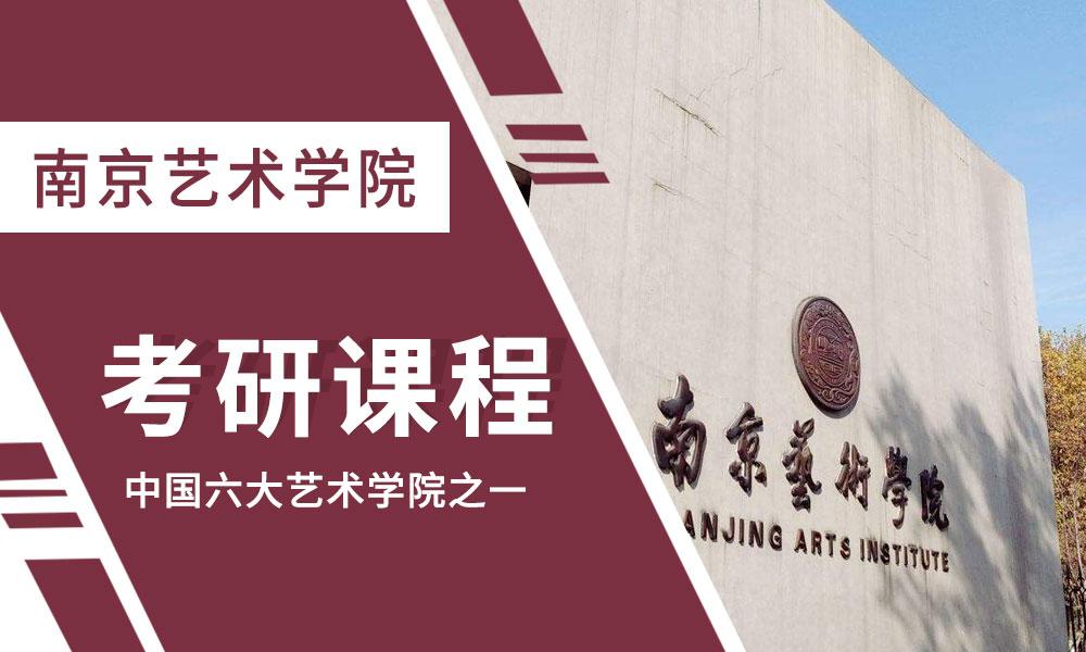 南京艺术学院考研课程
