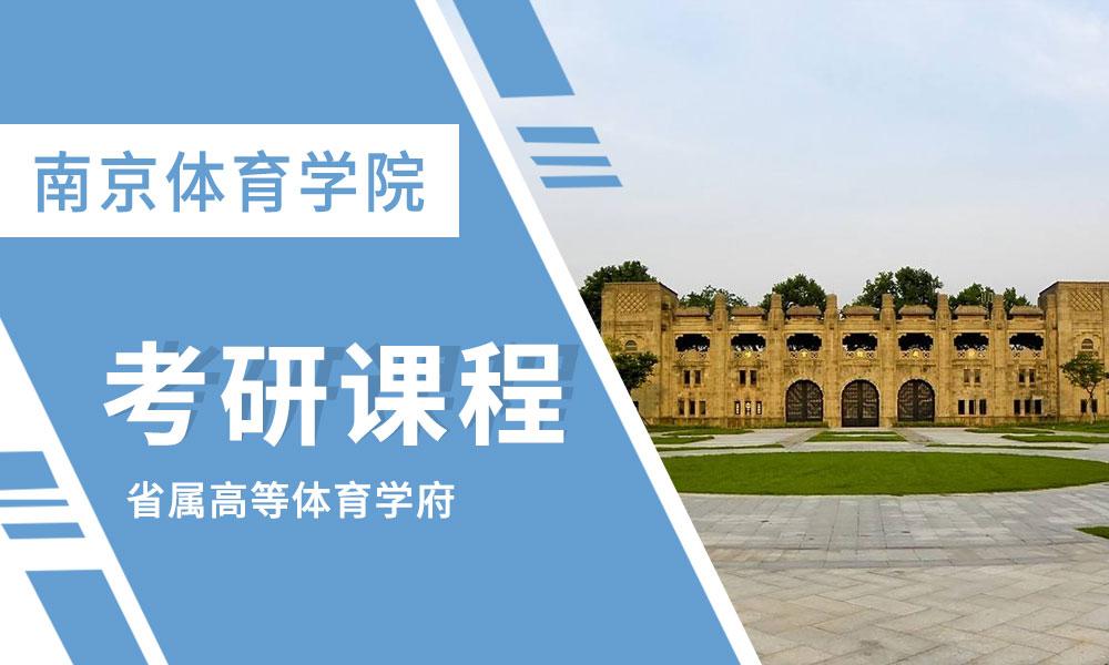 南京体育学院考研考研