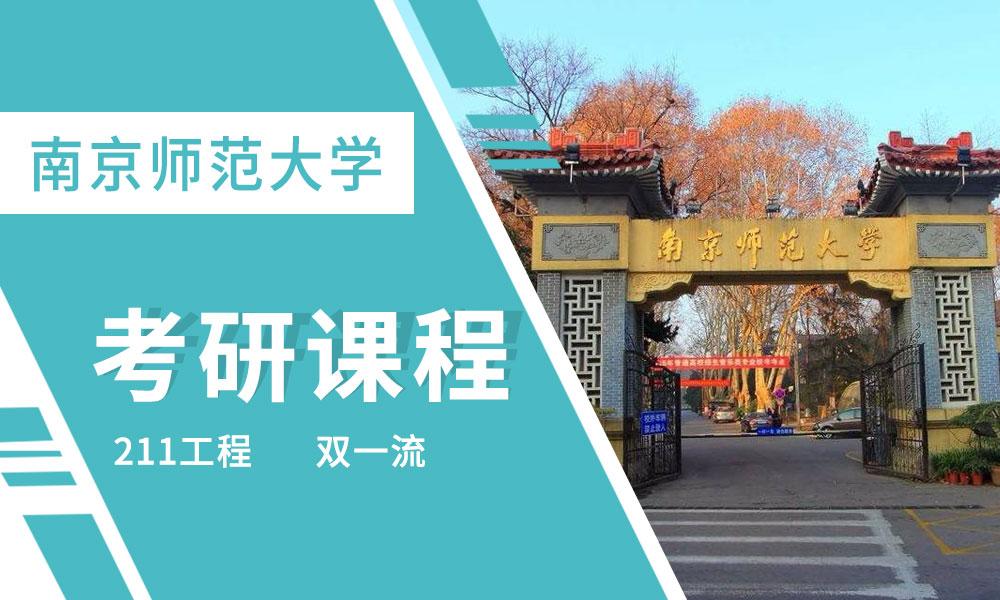 南京师范大学考研课程