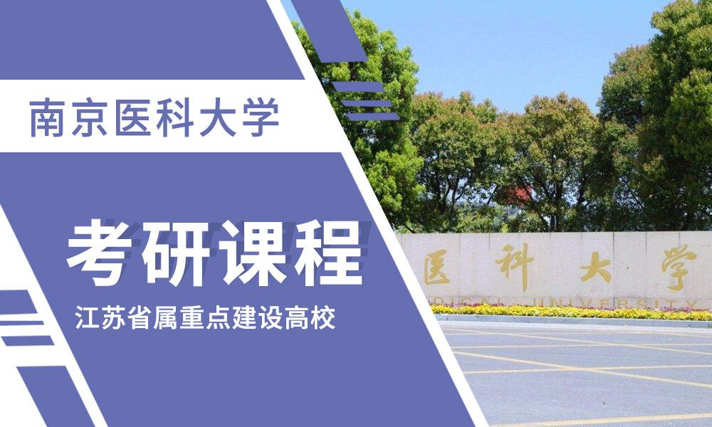 南京医科大学考研课程