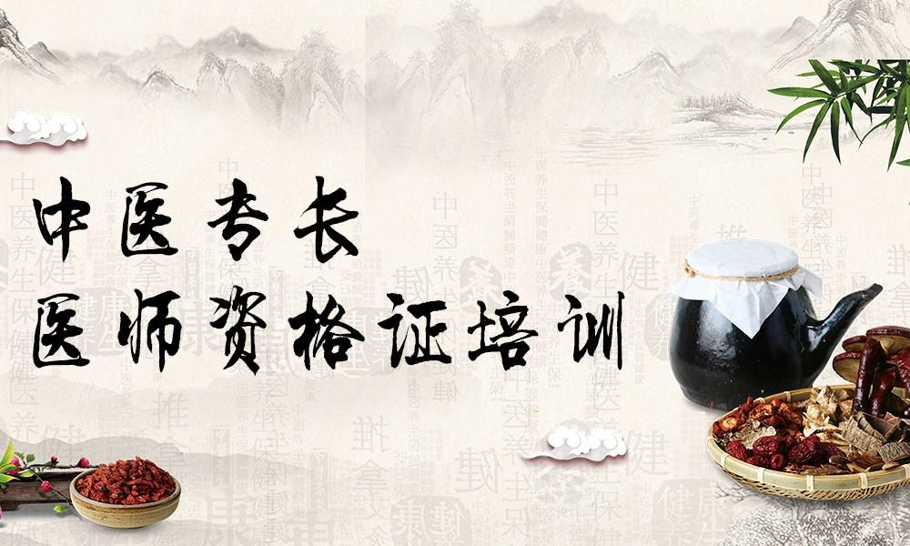 中医专长医师资格证培训