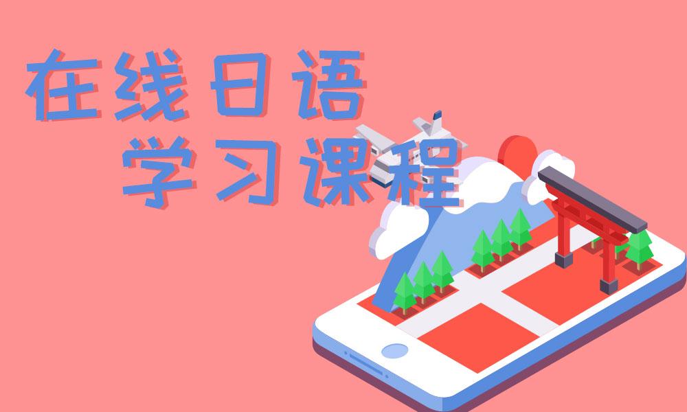 在线日语学习课程