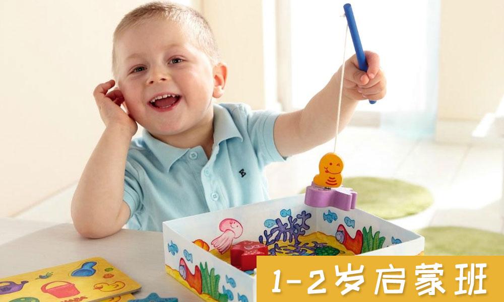 1-2岁综合启蒙班