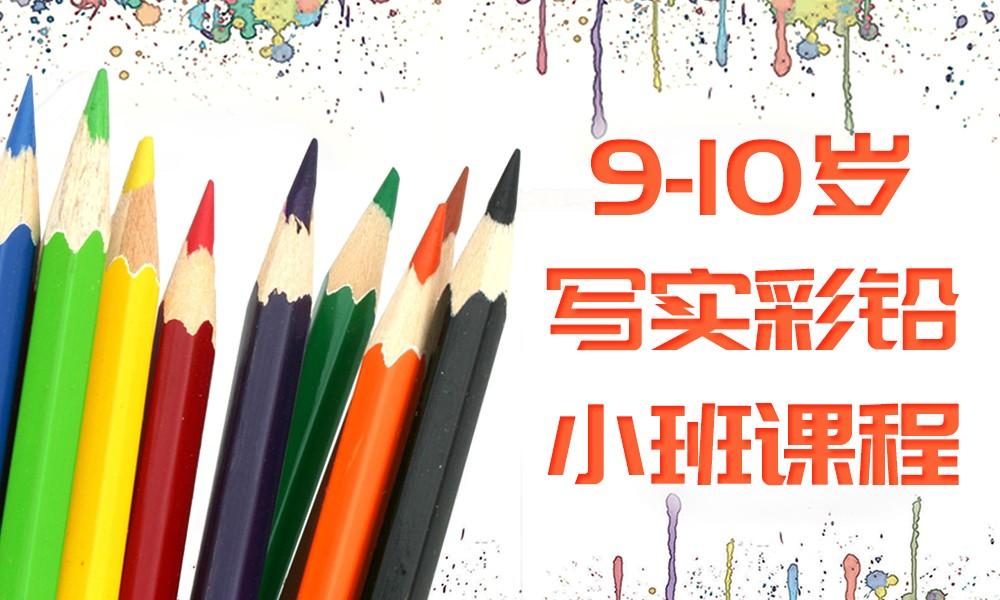 9-10岁写实彩铅小班课程