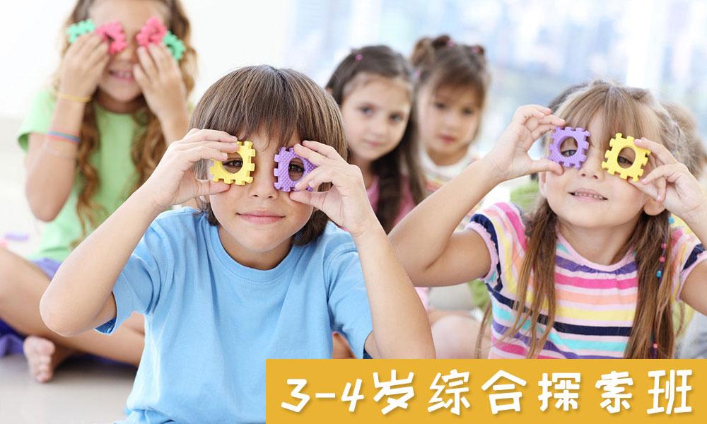 3-4岁综合探索班