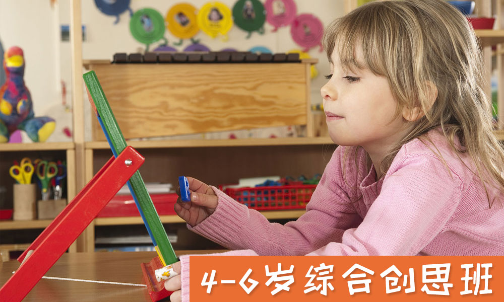 4-6岁综合创思班