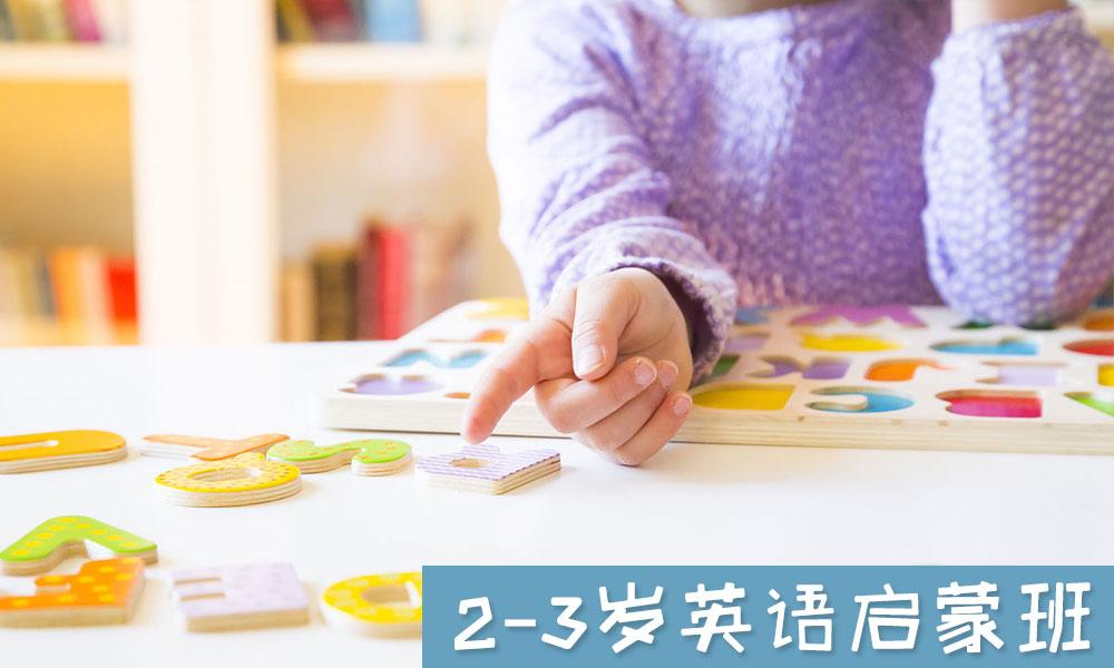 2-3岁英语启蒙班