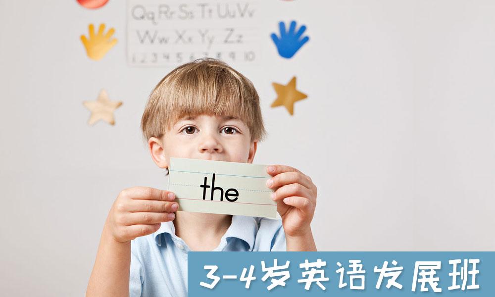 3-4岁英语发展班