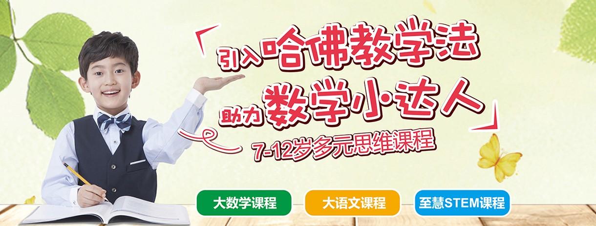 南京精锐 · 至慧学堂
