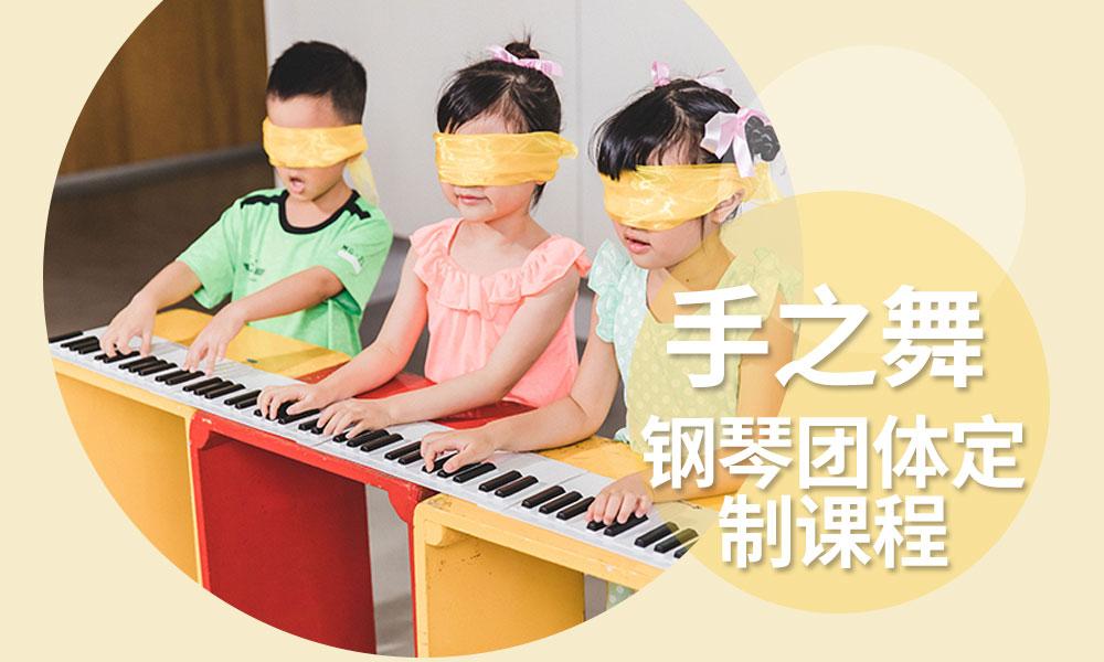 手之舞钢琴团体定制课程