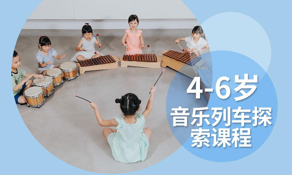 4-6岁音乐列车探索课程