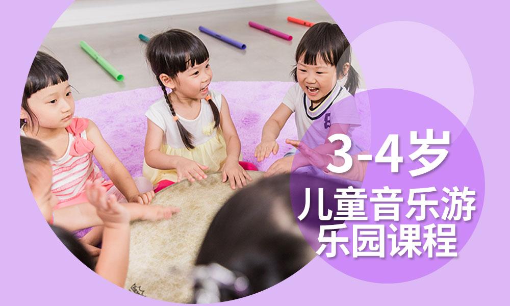3-4岁儿童音乐游乐园课程