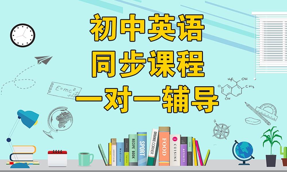 初中英语一对一同步课程