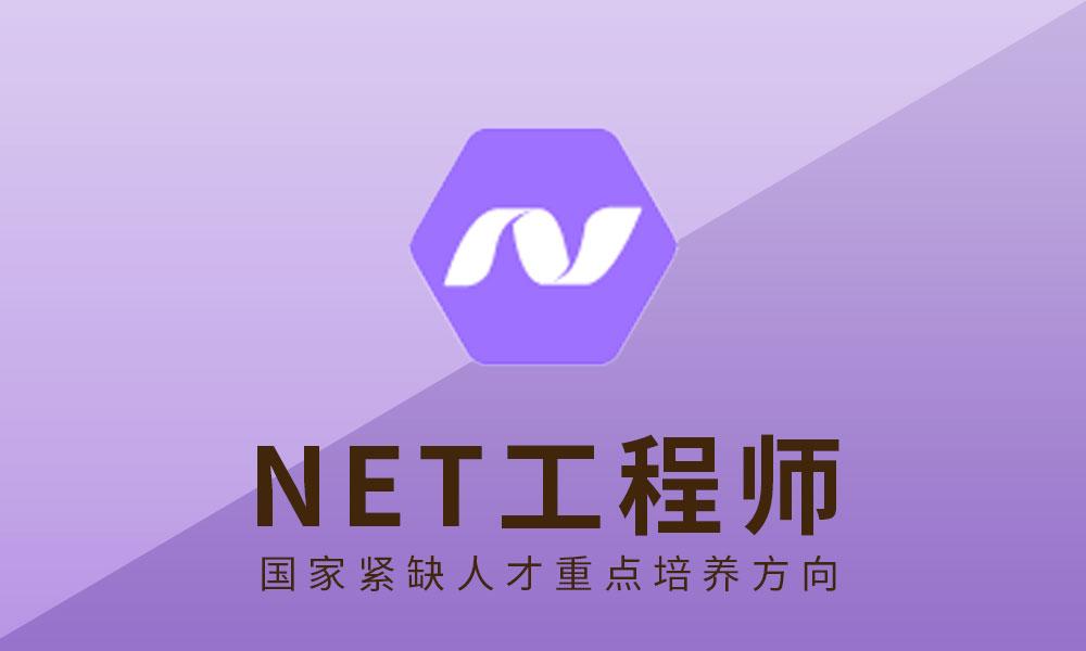 .net工程师培训