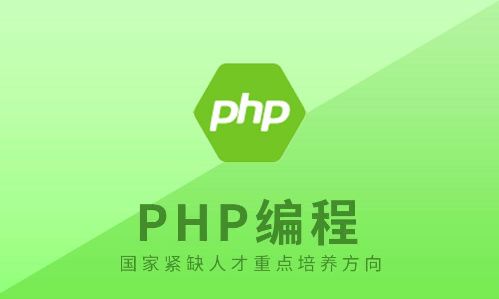 PHP编程培训