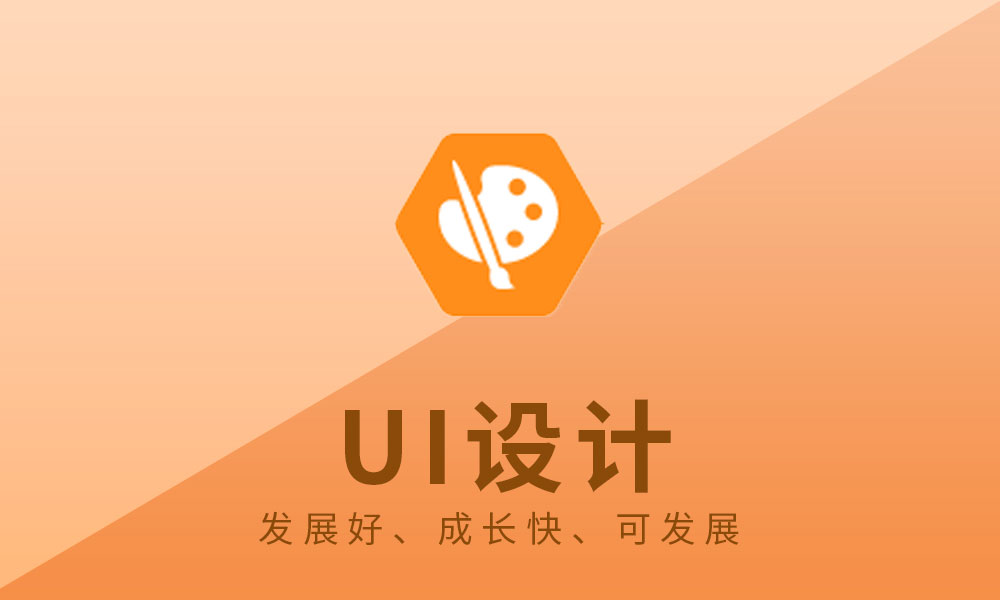 UI设计师培训