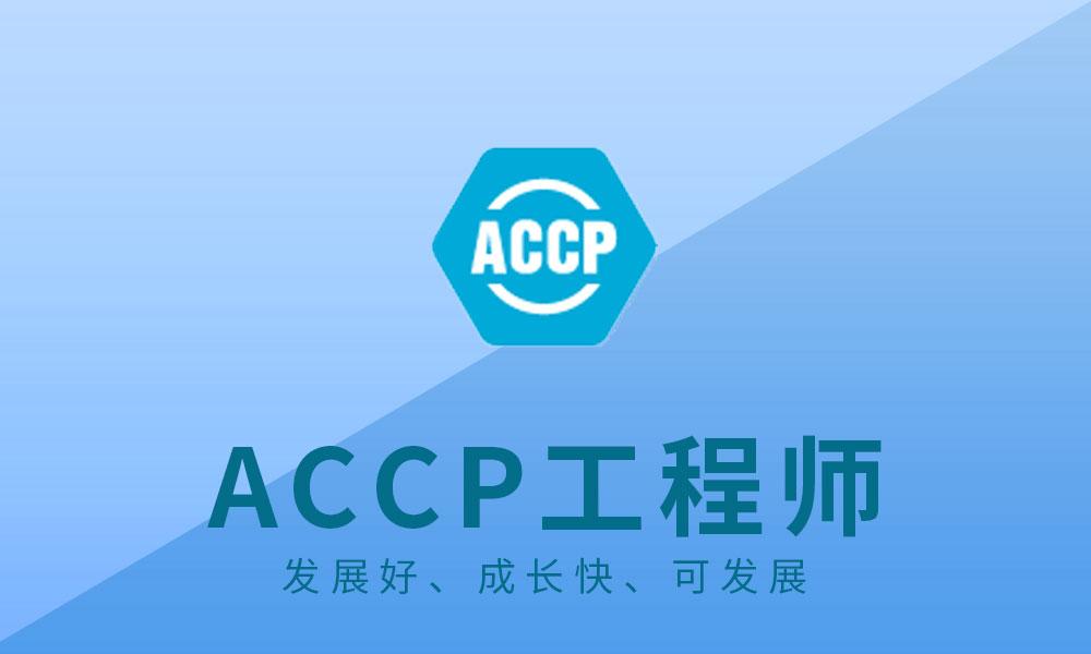 ACCP工程师培训