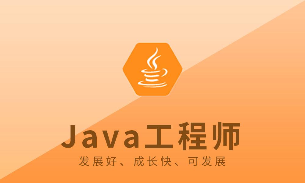 Java工程师培训