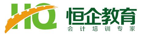 南京恒企会计Logo