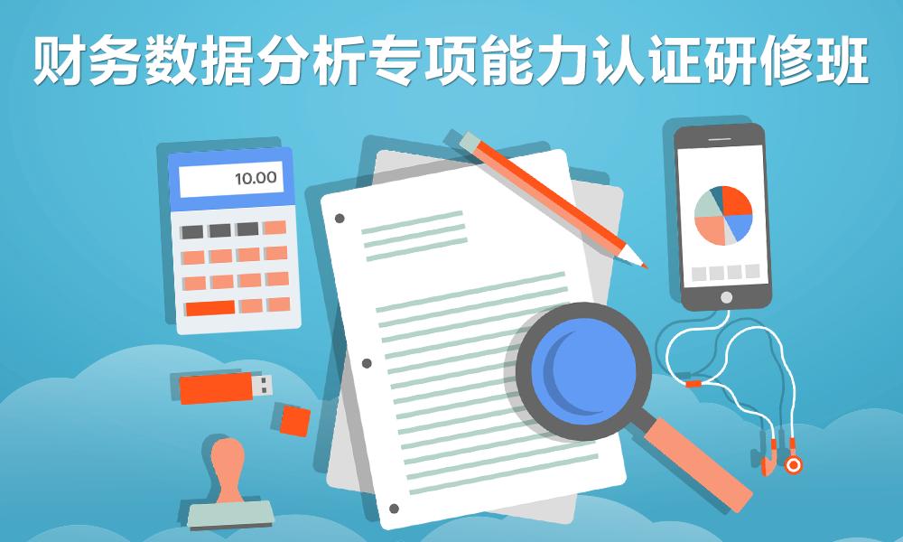 财务数据分析专项能力认证研修班