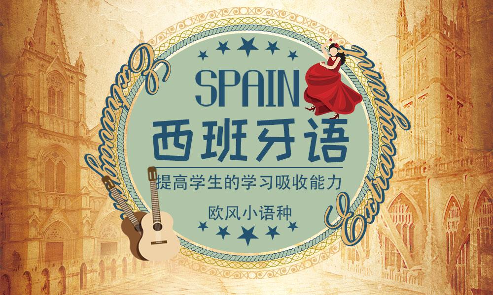 西班牙语培训课程