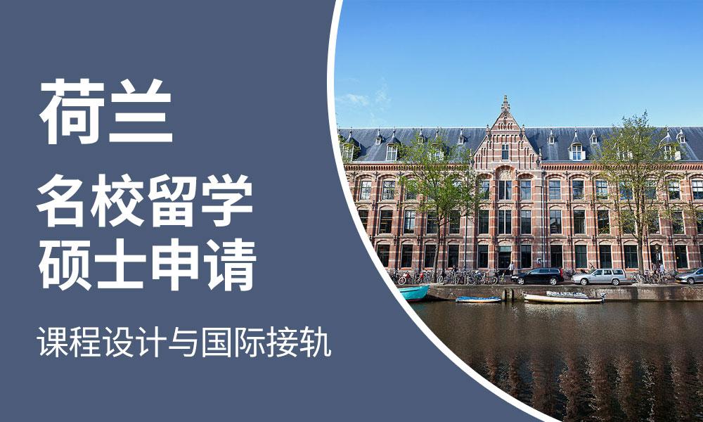 荷兰硕士留学申请