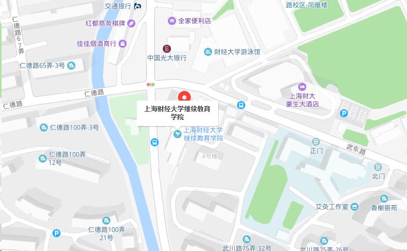上海财经大学继续教育学院武东路校区