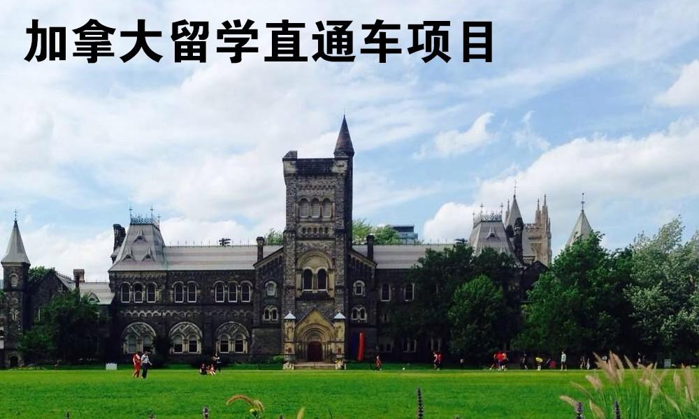 加拿大留学直通车项目