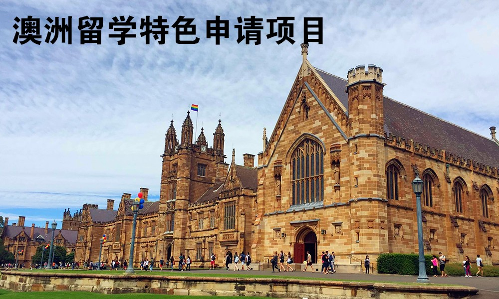 澳洲留学特色申请项目