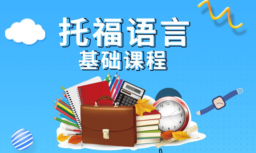托福语言基础课程