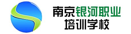 南京银河职业培训学校Logo