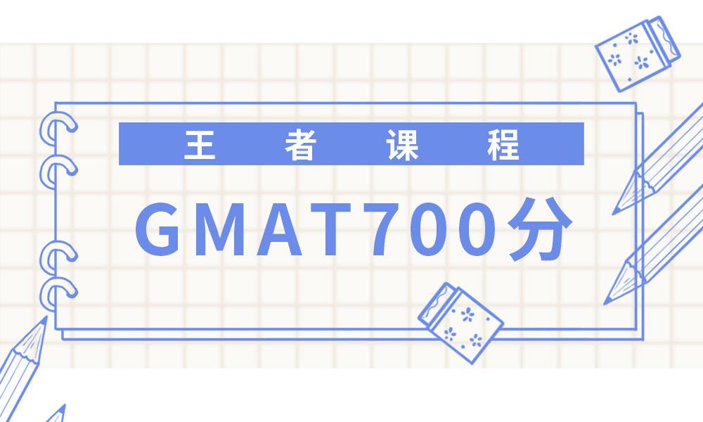 GMAT700分王者课程