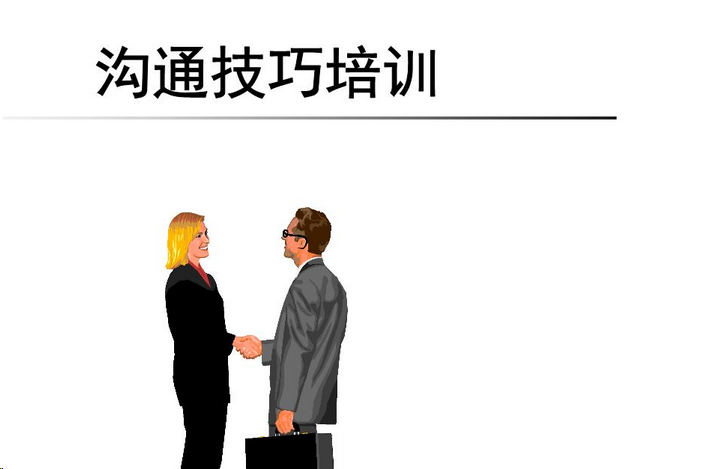北京朝阳区沟通技巧培训
