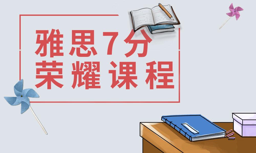 雅思7分荣耀课程