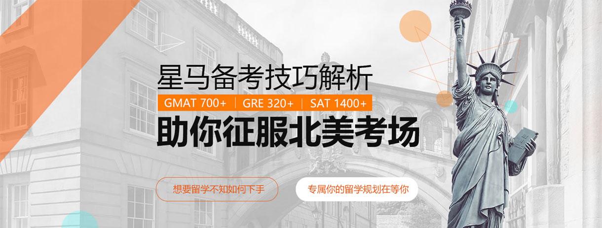 南京星马教育