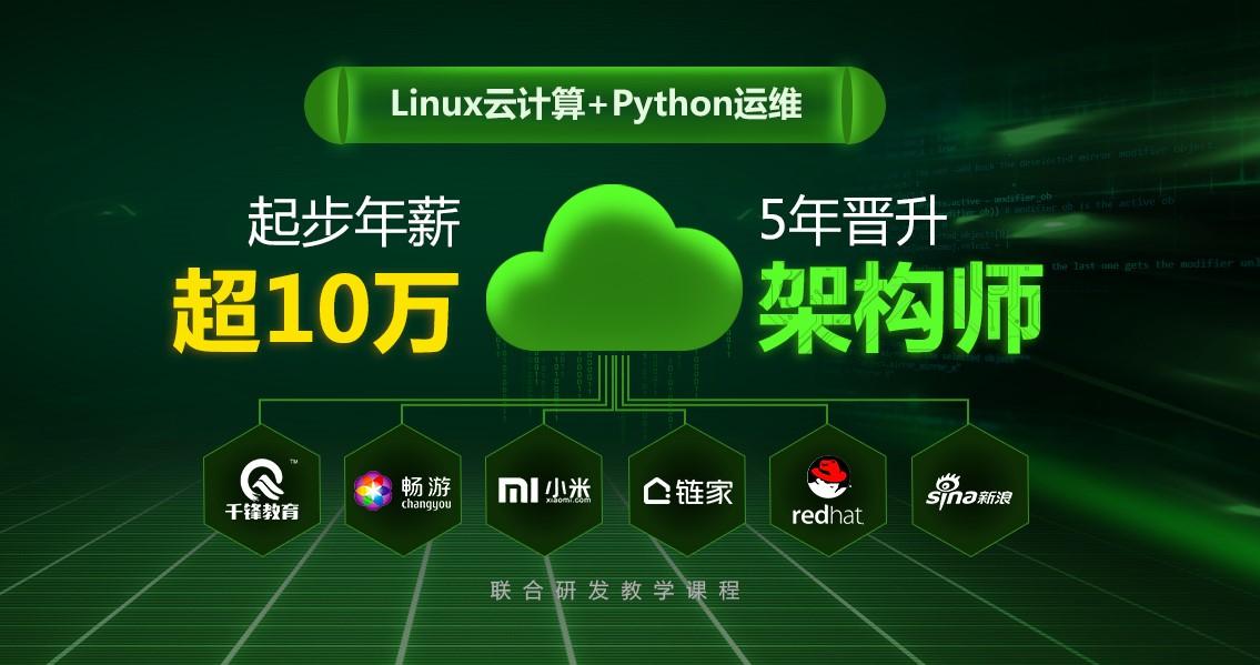 上海千峰Python就业班