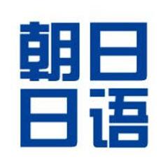 南京朝日日语