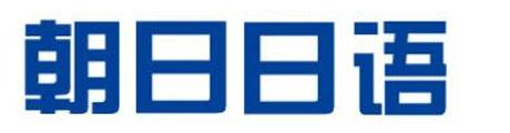 南京朝日日语Logo