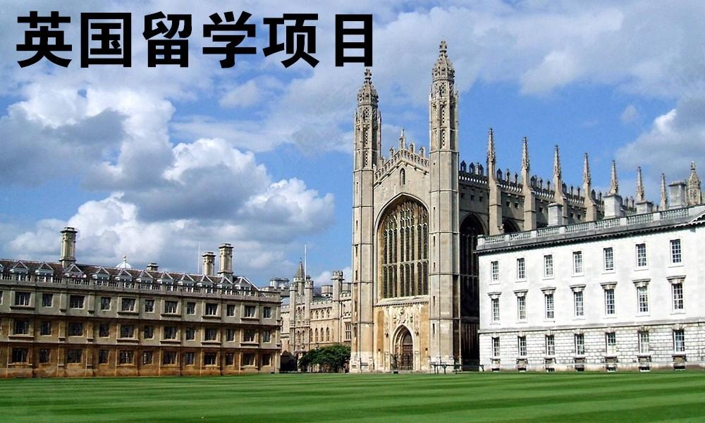 英国留学项目
