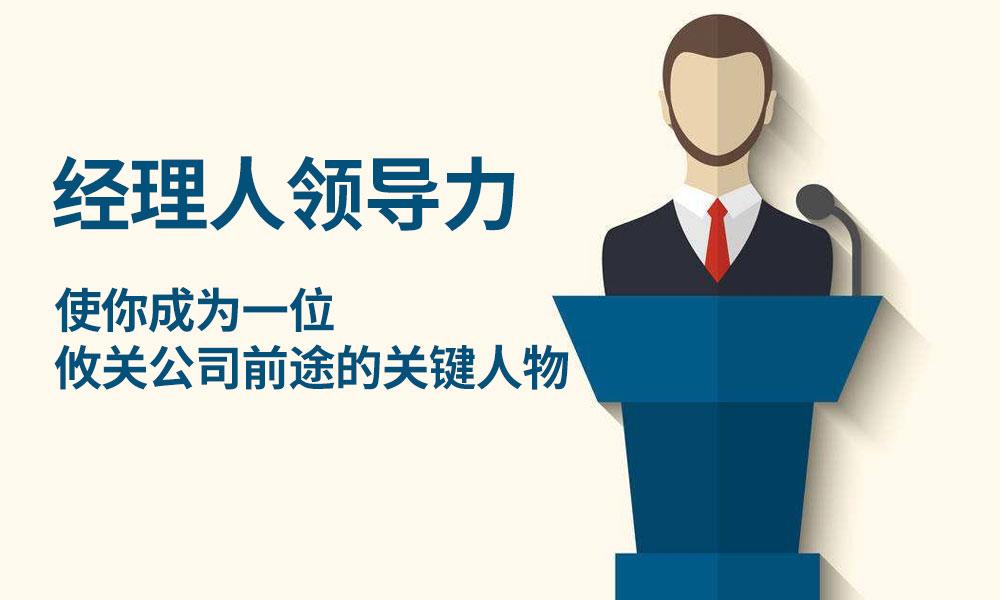 经理人领导力课程