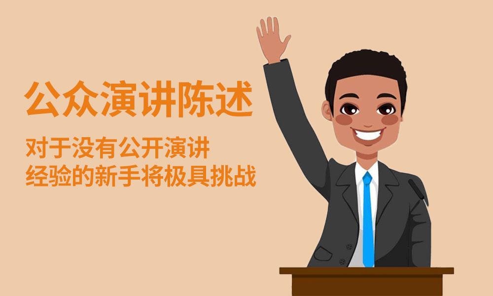 公众演讲陈述课程