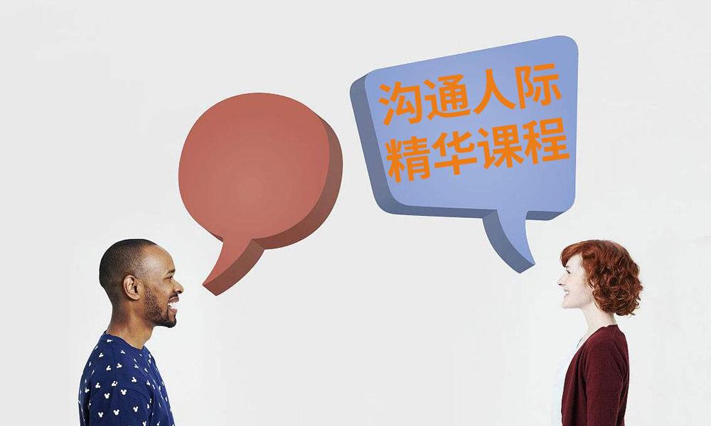 沟通人际精华课程