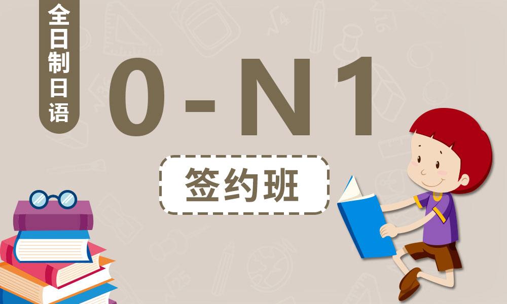 日语0-N1级签约课程