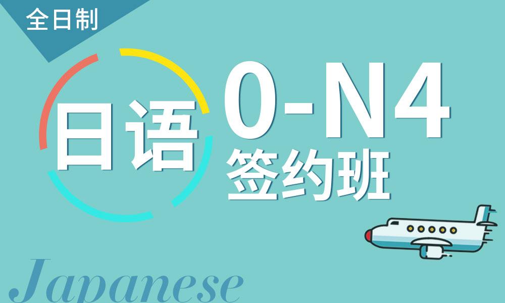 日语0-N4级签约课程