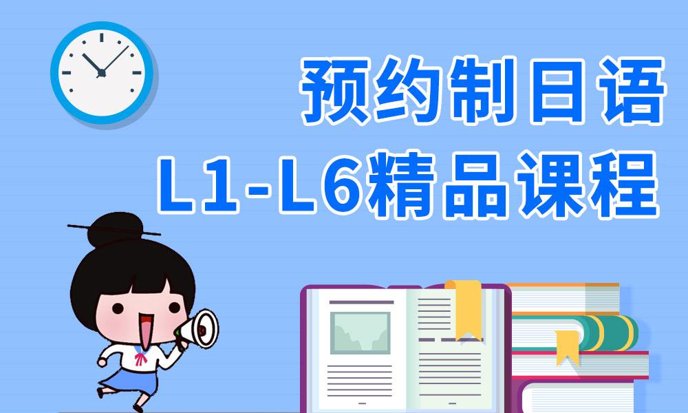 预约制日语L1-L6精品课程