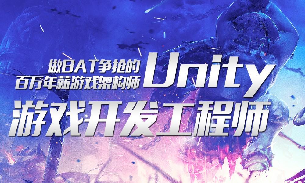 Unity游戏开发培训